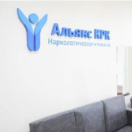 Альянс наркологическая клиника частная наркологическая клиника одинцово