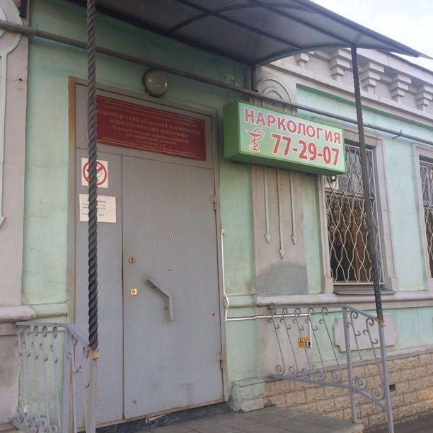 Оренбургская наркология наркология нижняя согра
