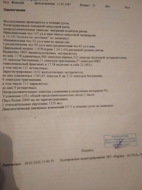 Расшифровка холтера - фото №1