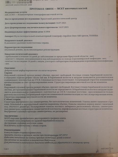 стационарное лечение в лор-отделении - фото №1