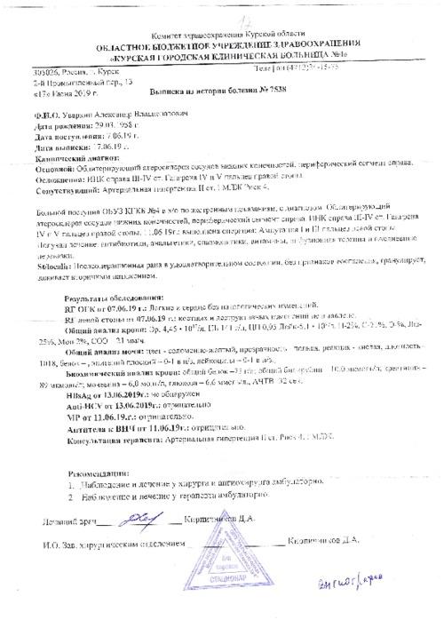 лечение облитерирующего атеросклероза сосудов нижних конечностей - фото №2