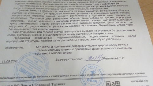 Здравствуйте,помогите найти врача или больницу в Барнауле,нужно назначить лечение по результатам МРТ - фото №1