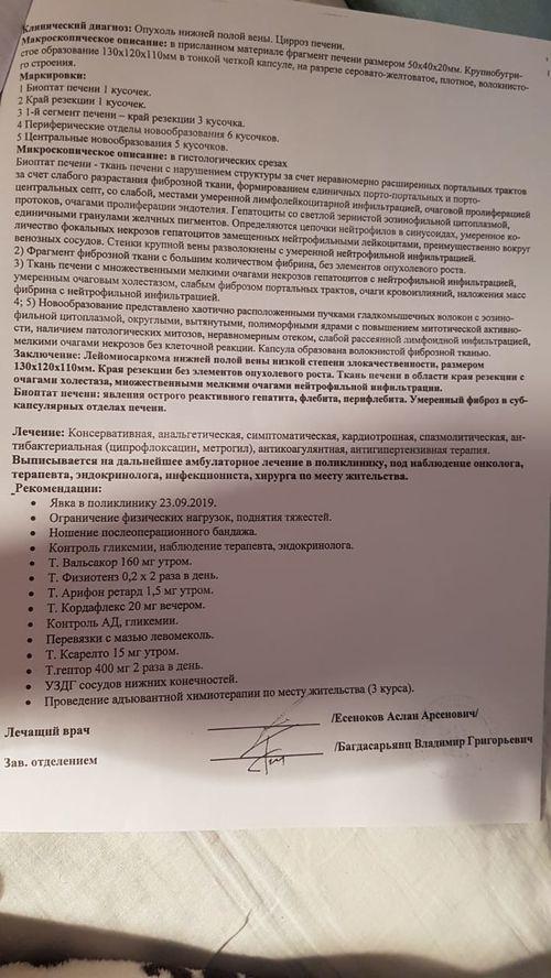 Лейомиосаркома нижней полой вены - фото №4