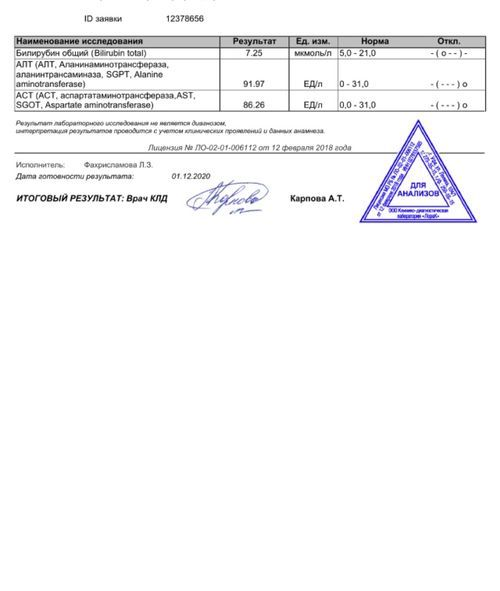 Повышение АСТ и АЛТ у грудничка - фото №6