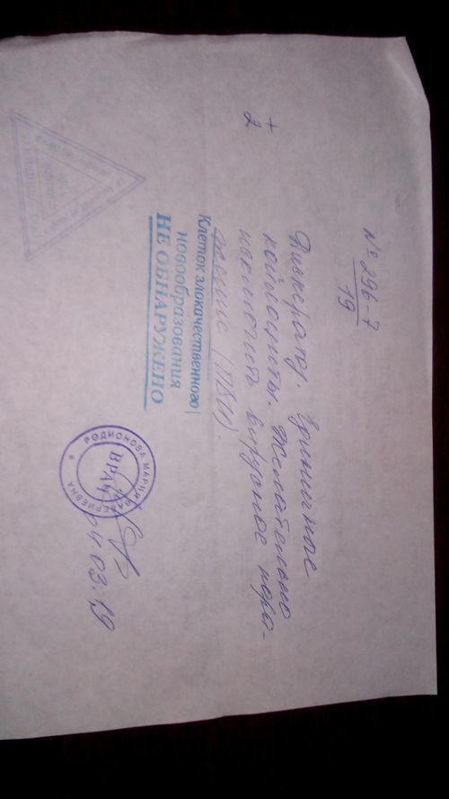 Диагноз дискератоз и обнаружение койлоцитов - фото №1