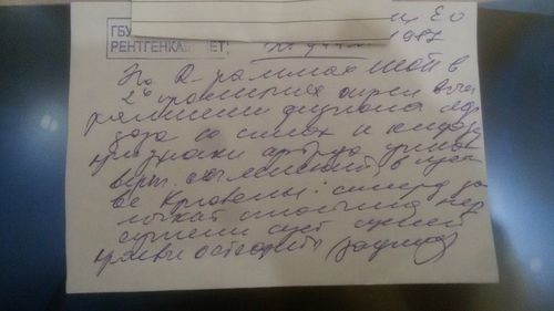 Расшифровать подчерк рентгенолога - фото №1