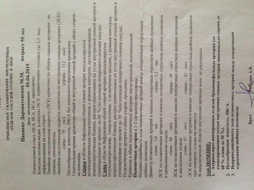 Результаты УЗИ сосудов БЦА - фото №1