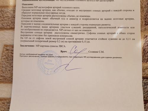 Стеноз ЛВСА - фото №4