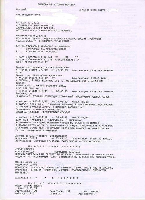 Муцинозная аденокарцинома - фото №1