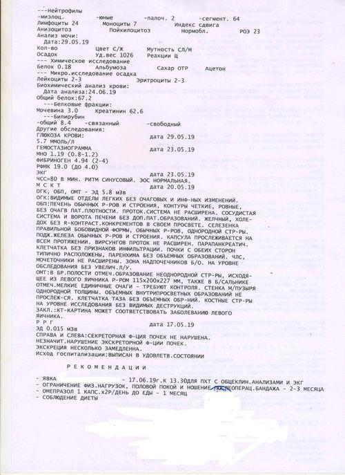 Муцинозная аденокарцинома - фото №2