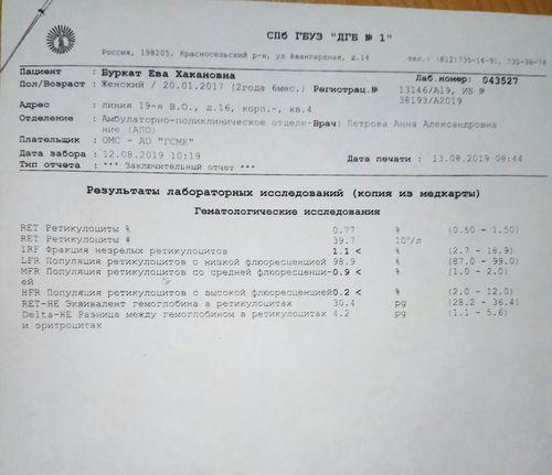 Тробмоцитопения+нейтропения неизвестной этимологии - фото №5