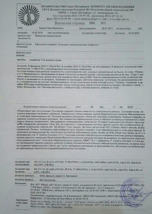 Тробмоцитопения+нейтропения неизвестной этимологии - фото №17