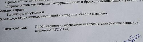 Саркоидоз ВГЛУ 1 ст. - фото №1