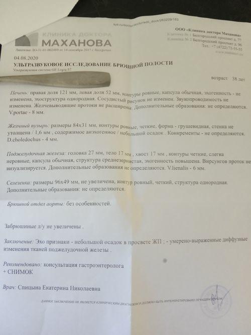 Нужна консультация по УЗИ - фото №2