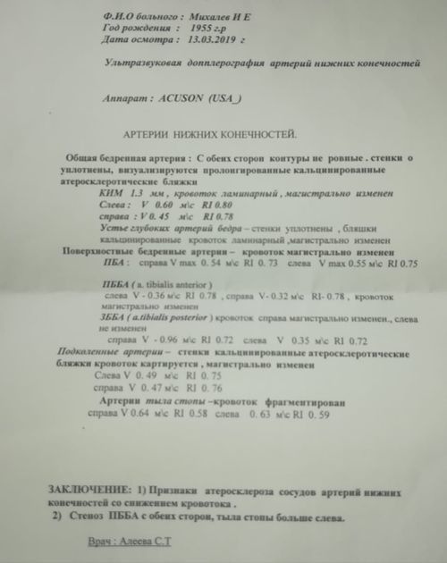 УЗИ артерий нижних конечностей - фото №1