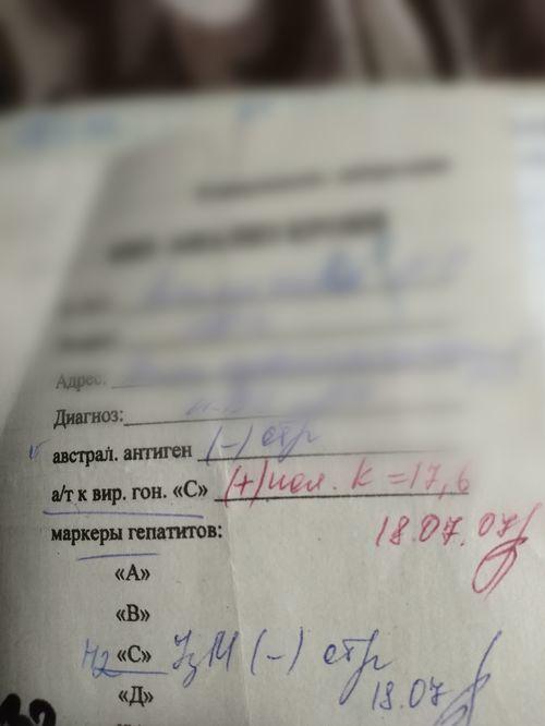 Гепатит С - фото №1