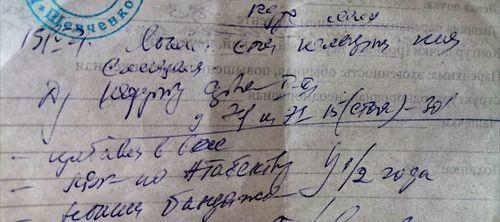 Расшифровка почерка врача - фото №1