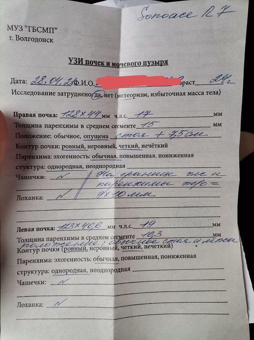 Расшифровка почерка врача - фото №2