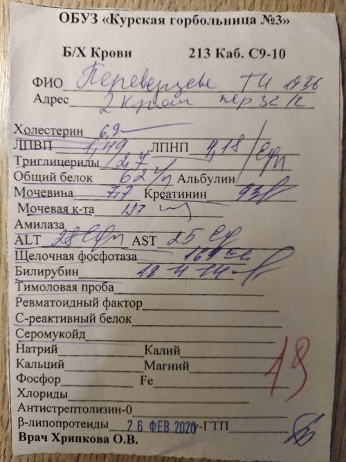 Для О.Ю. Виноградовой: вопрос о лечении лейкоза - фото №1
